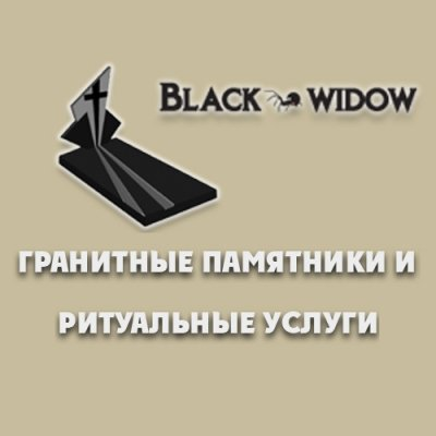 Компания «Black & Widow»